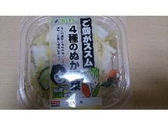ピックルス ご飯がススム 4種のぬか野菜