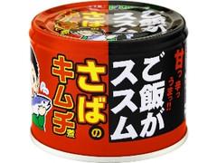 ピックルス ご飯がススム さばのキムチ煮 缶190g