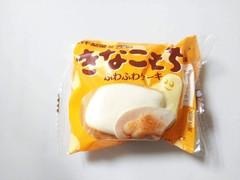 竹下製菓 きなこもち ふわふわケーキ 袋1個