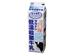 タカナシ 低温殺菌牛乳