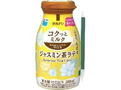 タカナシ コクっとミルク ジャスミン茶ラテ 200ml