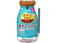 タカナシ コクっとミルク 塩キャラメル 200ml