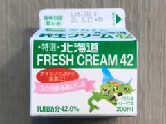 タカナシ 特撰北海道純生クリーム42
