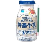 タカナシ #BOTTLE MILK 特濃牛乳