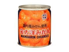 金太洋 みかん EO缶210g