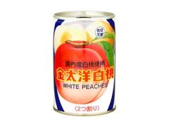 金太洋 白桃2つ割り 缶420g