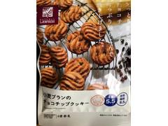 ローソン NL 小麦ブランのチョコチップクッキー