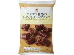 セブンプレミアム ひとくちクレープチョコ 袋50g