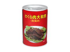 ノザキ さくら肉大和煮 缶390g