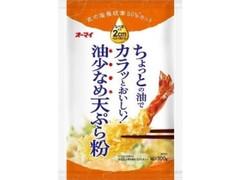 オーマイ 油少なめ天ぷら粉 袋300g