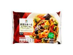 セブンプレミアム 野菜を食べるスパゲッティ トマトクリーム 袋290g