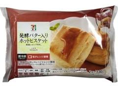 セブンプレミアム 発酵バター入りホットビスケット 袋2個