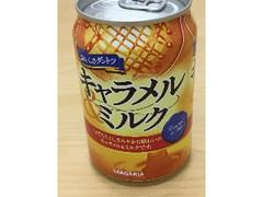 サンガリア キャラメル&ミルク 缶275g