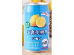 サンガリア ご褒美搾りレモン