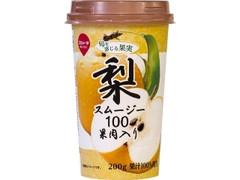 スジャータめいらく 梨スムージー カップ200g