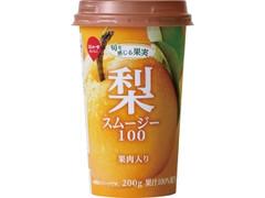 スジャータめいらく 梨スムージー100 カップ200g