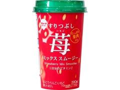 スジャータめいらく すりつぶし苺ミックススムージー カップ200g