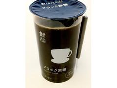 ローソン Uchi Cafe' SWEETS マイカップドリンク ブラック無糖 グランデ