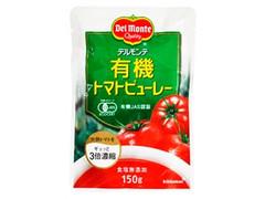 デルモンテ 有機トマトピューレー 袋150g