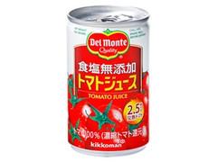 デルモンテ 食塩無添加トマトジュース