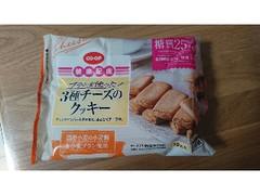 コープ ブランを使った 3種チーズのクッキー 袋6g×12