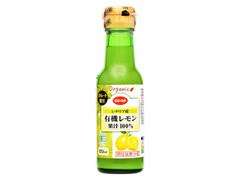 コープ シチリア産有機レモン 果汁100%