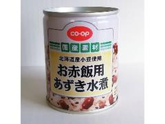 コープ お赤飯用あずき水煮 缶230g