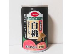 コープ 白桃ストレートジュース 缶160g