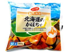 コープ 北海道のかぼちゃ