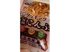 ヤマナカ クッキング 塩こんぶ うめ味 袋30g