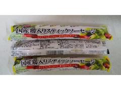 林兼産業 国産鶏入りスティックソーセージ 袋70g×3