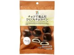 セブンプレミアム チョコで包んだ ひとくちチョコパン 袋60g