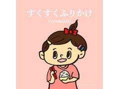 YOSHIMARU すくすくふりかけ 鯖といわしと焙煎大豆