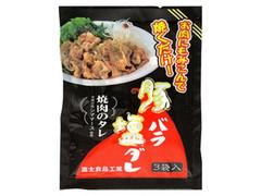 富士 豚バラ塩ダレ 袋15g×3