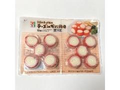 伏見蒲鉾 セブンプレミアム チーズinかに風味 10個(47g)