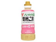 フンドーキン ノンオイル 焙煎ごま ドレッシング ボトル420ml