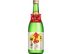 白鶴 特撰 白鶴 令和 初しぼり 瓶720ml