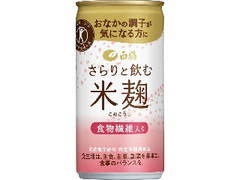 白鶴 さらりと飲む米麹 缶190g