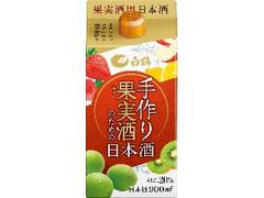 白鶴 手作り果実酒のための日本酒