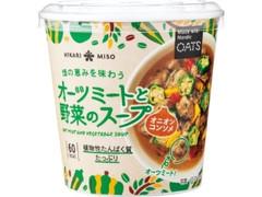 ひかり味噌 オーツミートと野菜のスープ オニオンコンソメ カップ19.1g