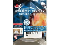ふじや 北海道ポテトのグラタン 海老と4種のチーズ