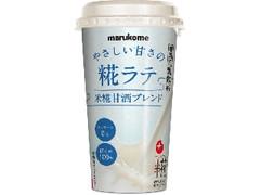 マルコメ プラス糀 やさしい甘さの糀ラテ カップ180ml
