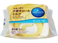 モンテール 小さな洋菓子店 牛乳と卵の手巻きロール ミルク