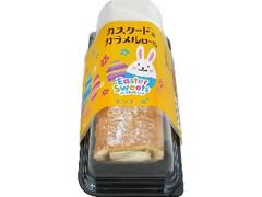 モンテール 小さな洋菓子店 カスタード&カラメルロール パック6枚