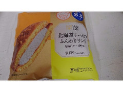 モンテール Uchi Cafe' SWEETS(ウチカフェスイーツ) 北海道チーズのふんわりサンド 袋1個