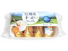モンテール 小さな洋菓子店 信州産チーズのワッフル 袋4個
