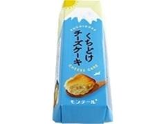 モンテール 小さな洋菓子店 くちどけチーズケーキ 袋1個