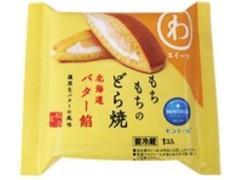 モンテール 小さな洋菓子店 わスイーツ もちもちのどら焼 北海道バター餡 袋1個