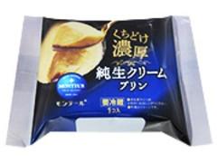 モンテール 小さな洋菓子店 純生クリームプリン 袋1個