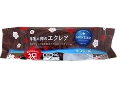 モンテール 小さな洋菓子店 牛乳と卵のエクレア 新元号記念特別パッケージ 袋1個